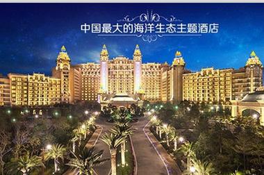 长隆横琴湾酒店及海洋王国.jpg